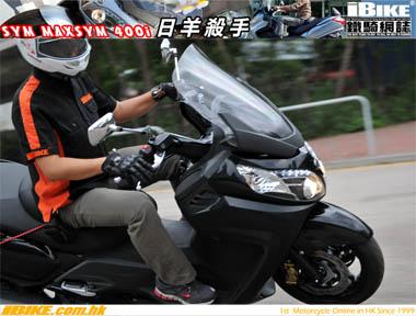 2010 SYM Maxsym 400i 鐵騎網誌www ibike com hk