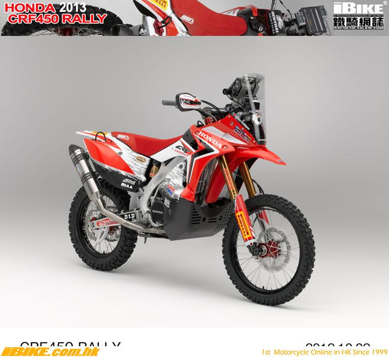 2013 honda crf450 rally 03 oct 2012