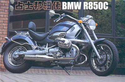 bmw r850c r1200c motorcycle service repair manual. Black Bedroom Furniture Sets. Home Design Ideas