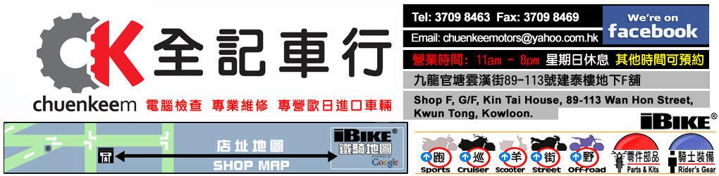 全記車行 Chuen Kee Motors