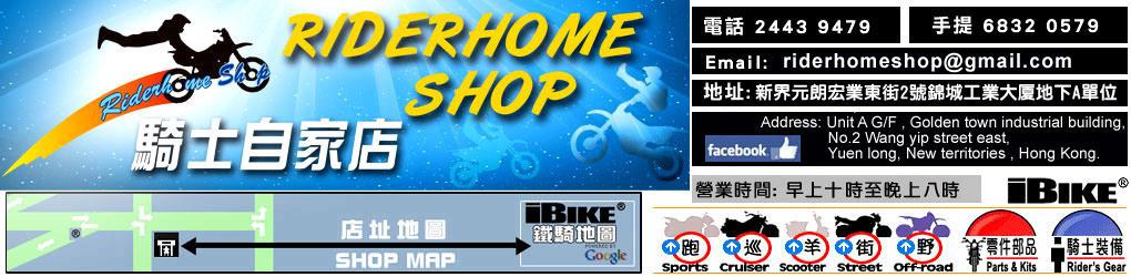 騎士自家店 Rider Home Shop