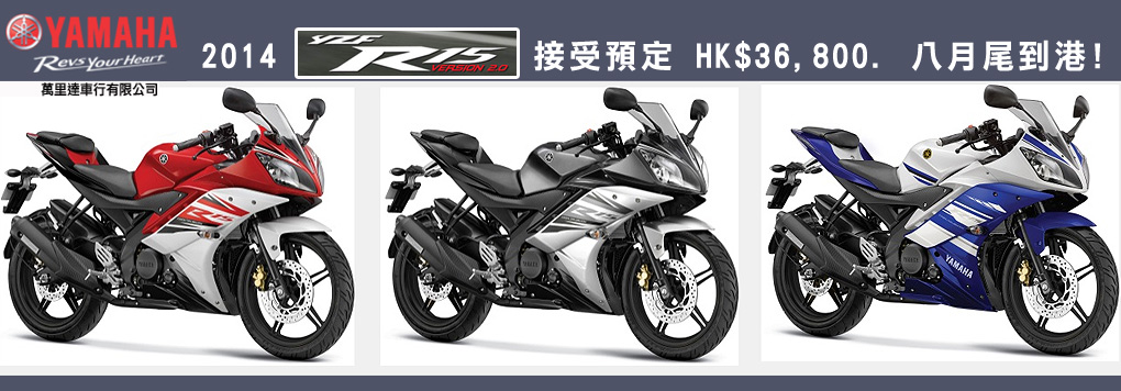 MLT Yamaha萬里達車...